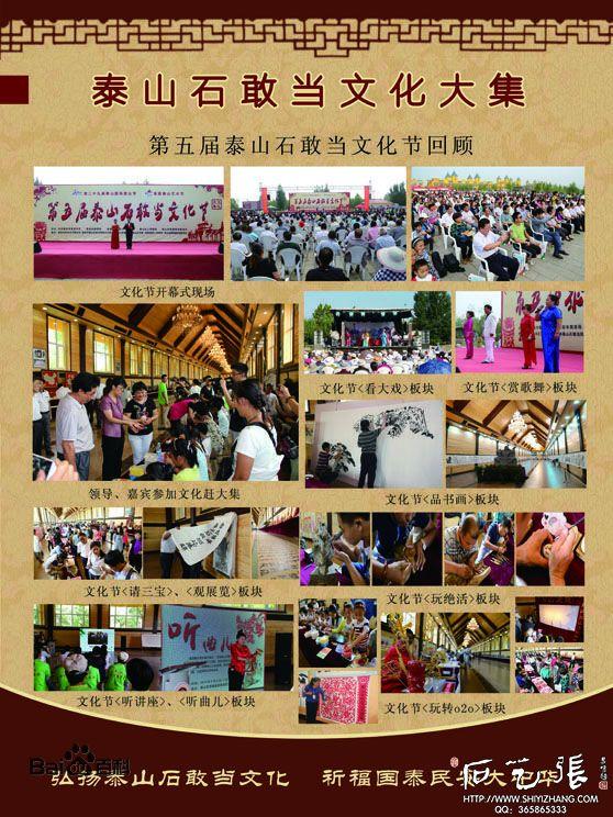 第五届泰山石敢当文化节