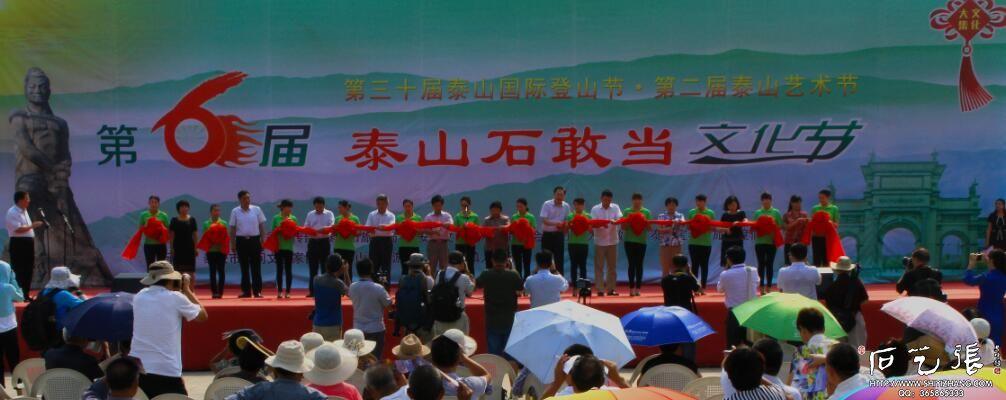 第六届泰山石敢当文化节