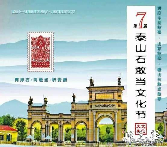 第七届泰山石敢当文化节