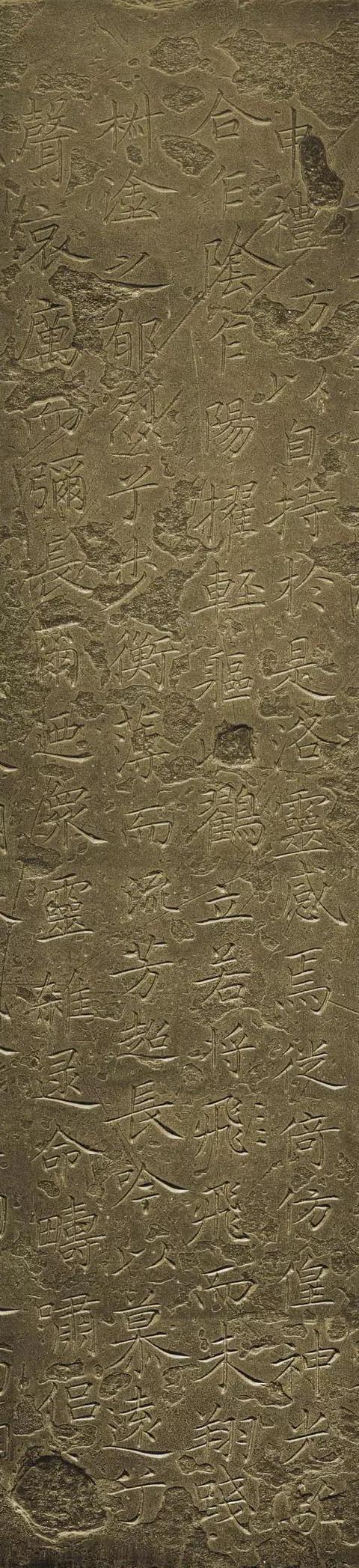 王献之小楷《洛神赋十三行》石刻