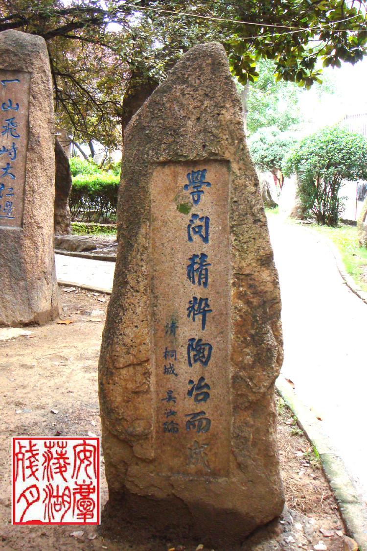安庆书法石刻