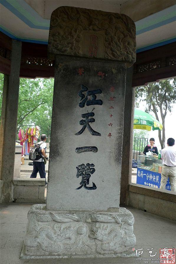 金山寺石刻书法