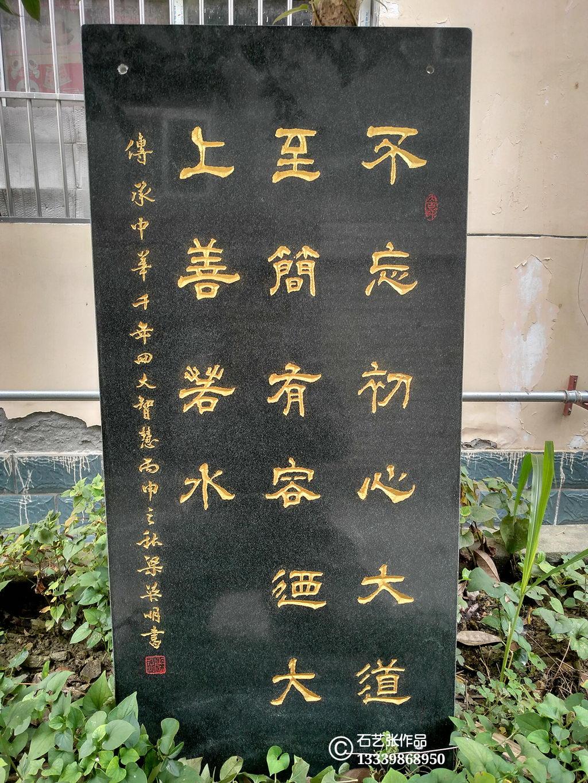 广州市书法刻字