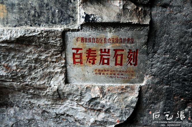 百寿岩石刻