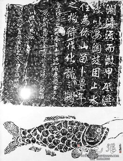 白鹤梁石刻水文鱼图案拓片