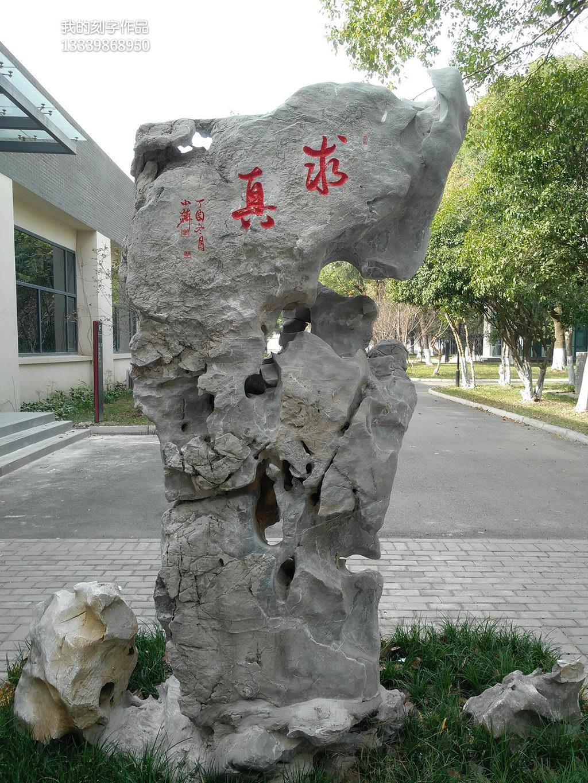 江苏苏州大学景观石刻字