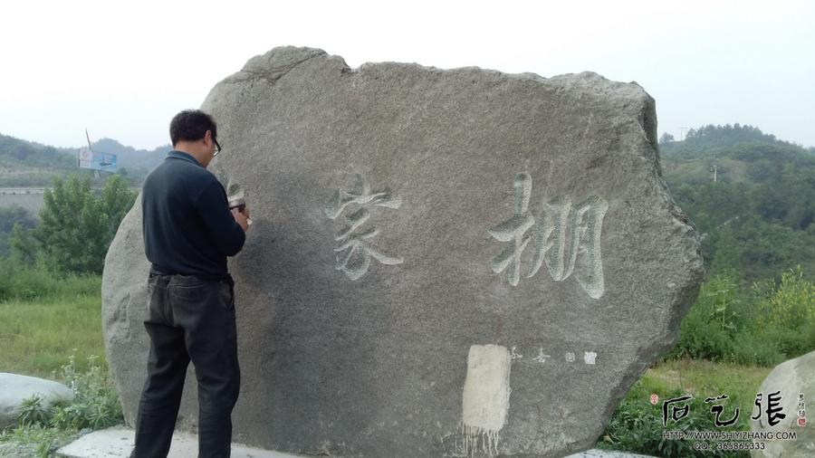 石刻工艺品