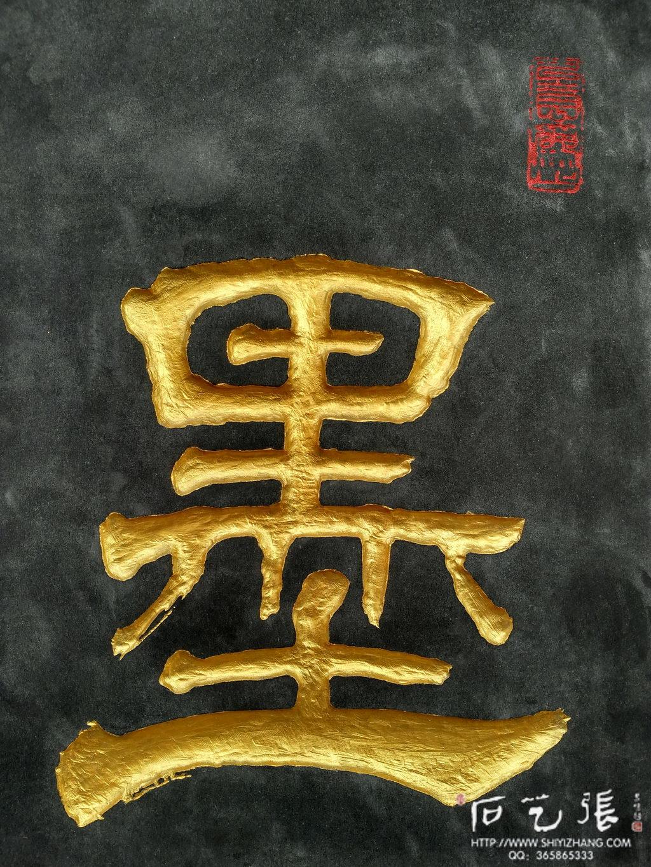 佛山书法石头刻字