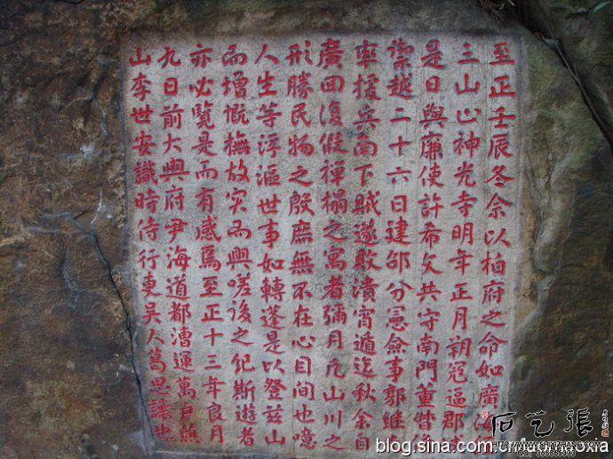 乌山石刻碑文