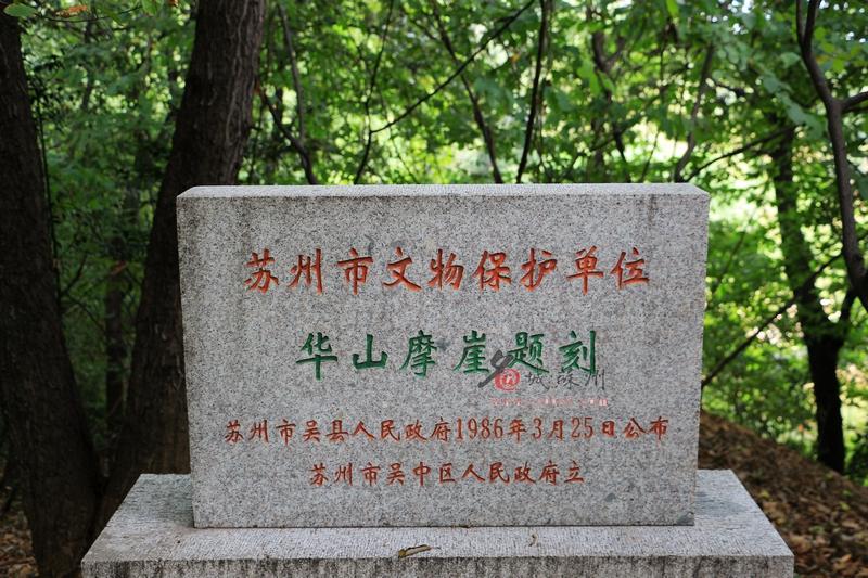 花山文物保护碑