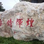 石头刻字完工照片
