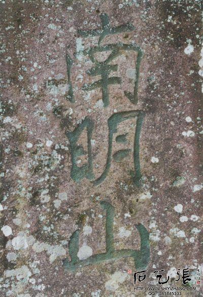 南明山摩崖石刻