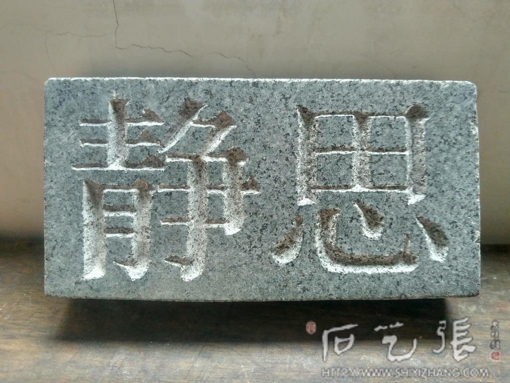 手工石头刻字