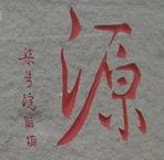 丹江口花岗岩石头刻字《源》