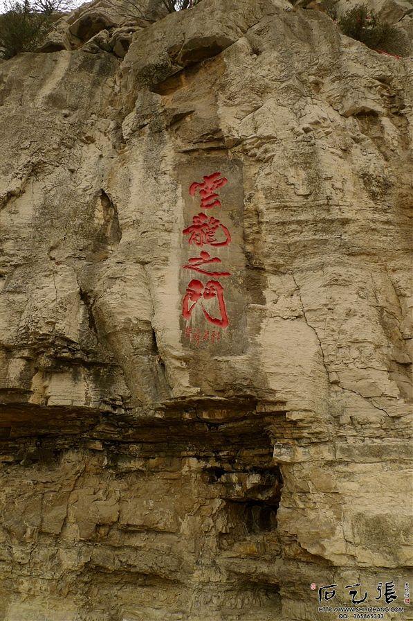 云门山摩崖石刻-云龙之门