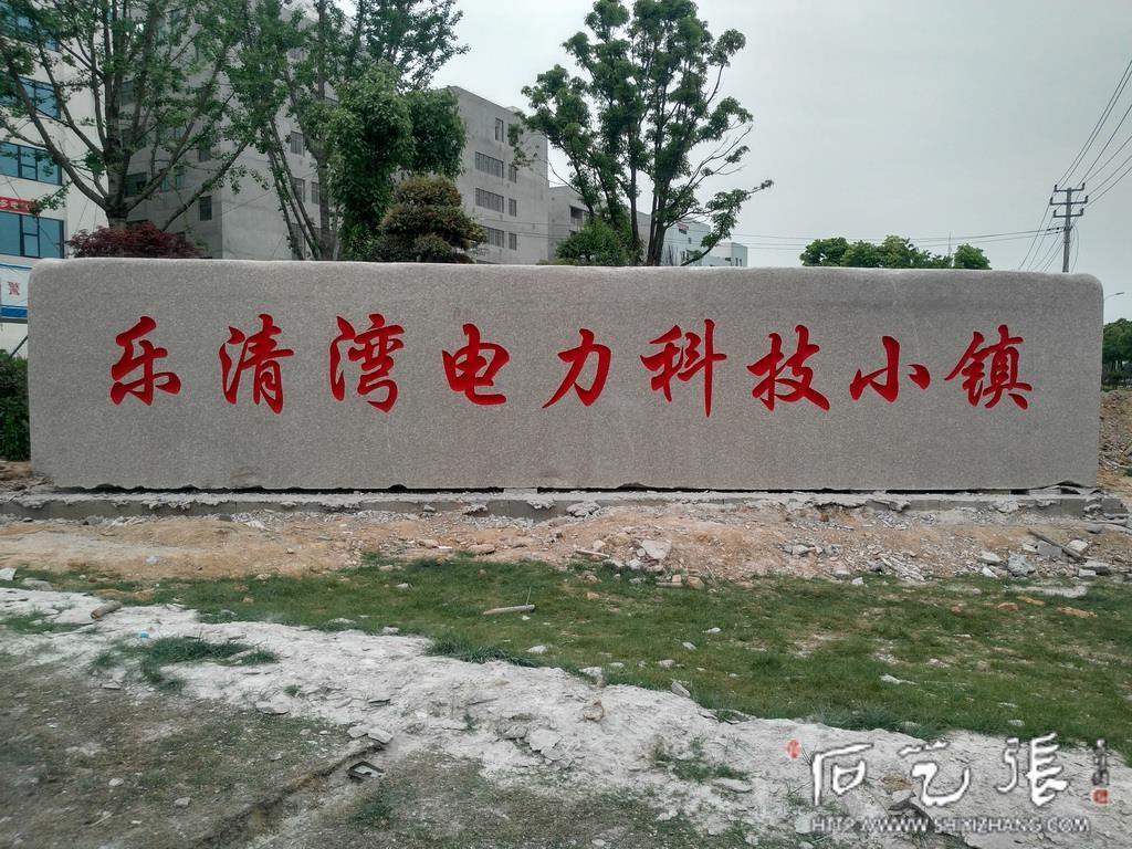 温州乐清门牌标志石刻字