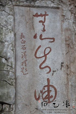 """安宁温泉环云崖摩崖石刻""""无心出岫"""""""
