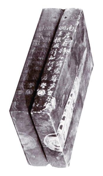 黄庭坚刻字化石