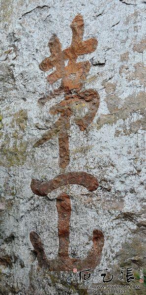 摩崖石刻《第一山》题刻