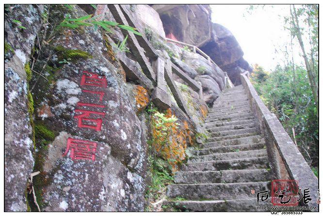 永泰方壶岩摩崖石刻-百二石层