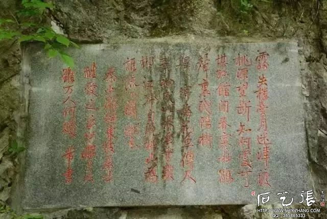 湖南郴州《苏仙岭三绝碑》