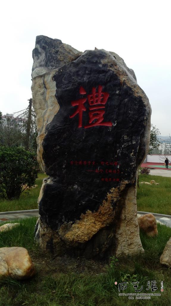 灵璧石刻字石头
