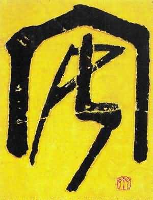 韩国现代刻字艺术作品
