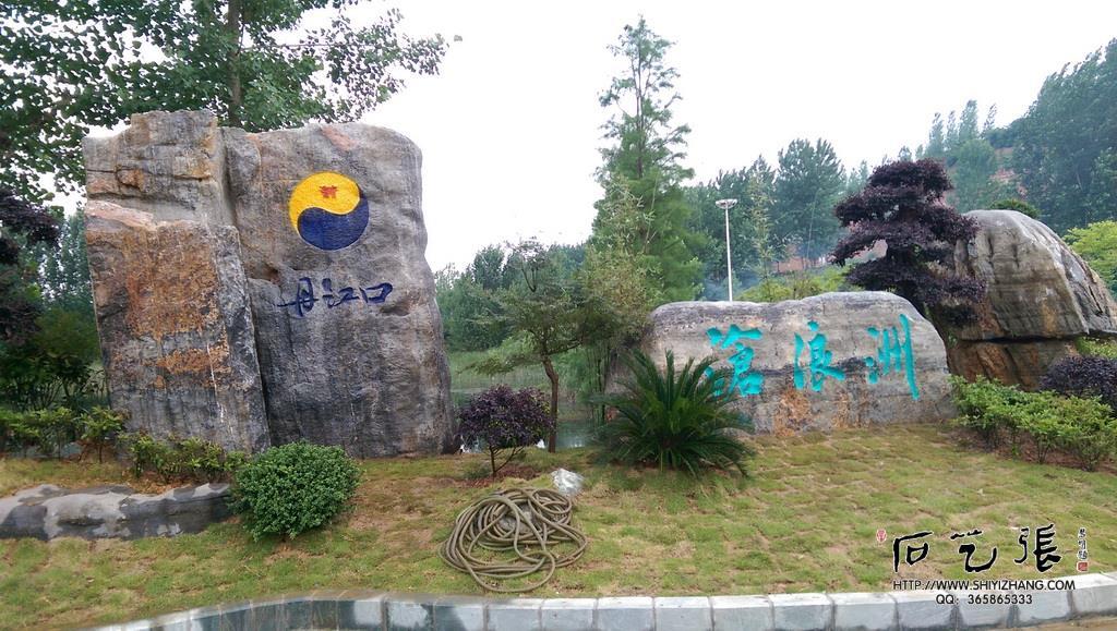 园林景观石头