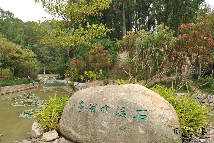 石溪亦兰亭石刻