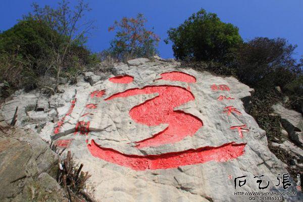 最大摩崖石刻《道》