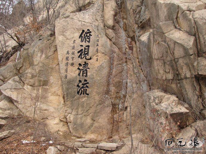 俯视清流摩崖石刻
