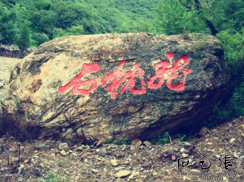 龙枕石石刻