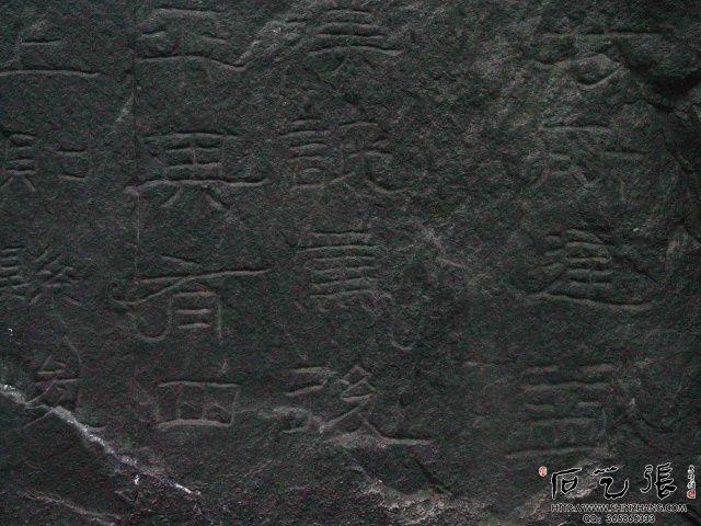 石门颂摩崖石刻