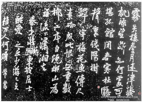 湖南郴州《苏仙岭三绝碑》拓片