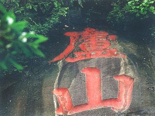 庐山摩崖石刻
