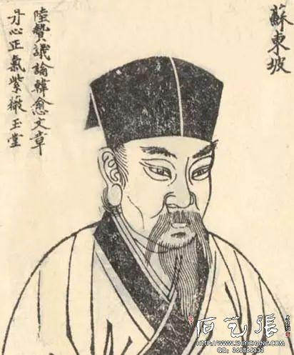 苏轼 画像