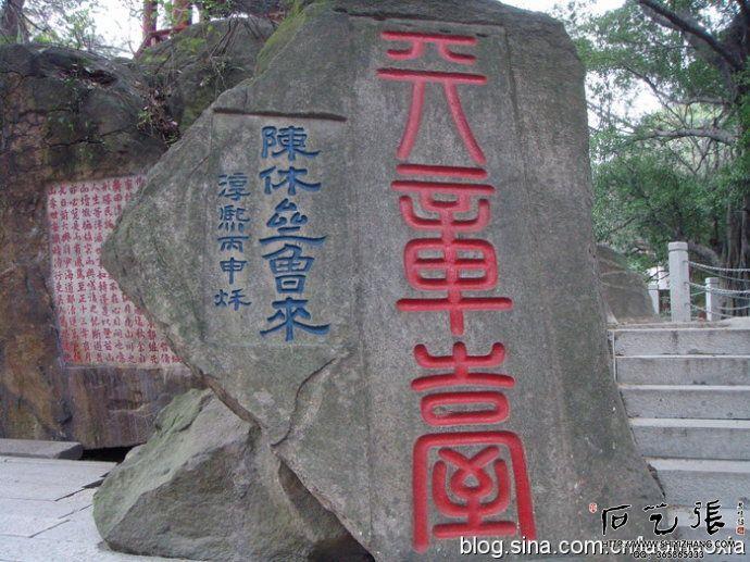 乌山摩崖石刻天章台