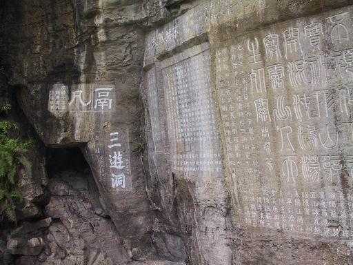 三游洞摩崖石刻