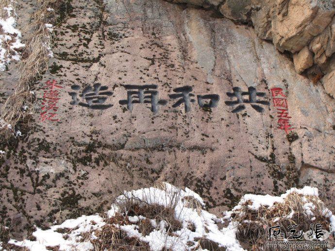 共和再造摩崖石刻