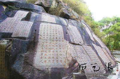 九日山摩崖石刻