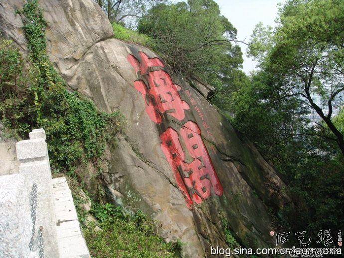 乌山摩崖石刻海阔天空