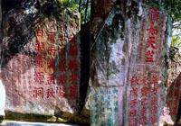 福州鼓山石刻群有宋、元、明、清著名石刻。