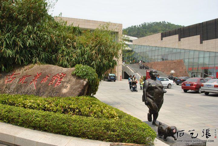 古元美术馆