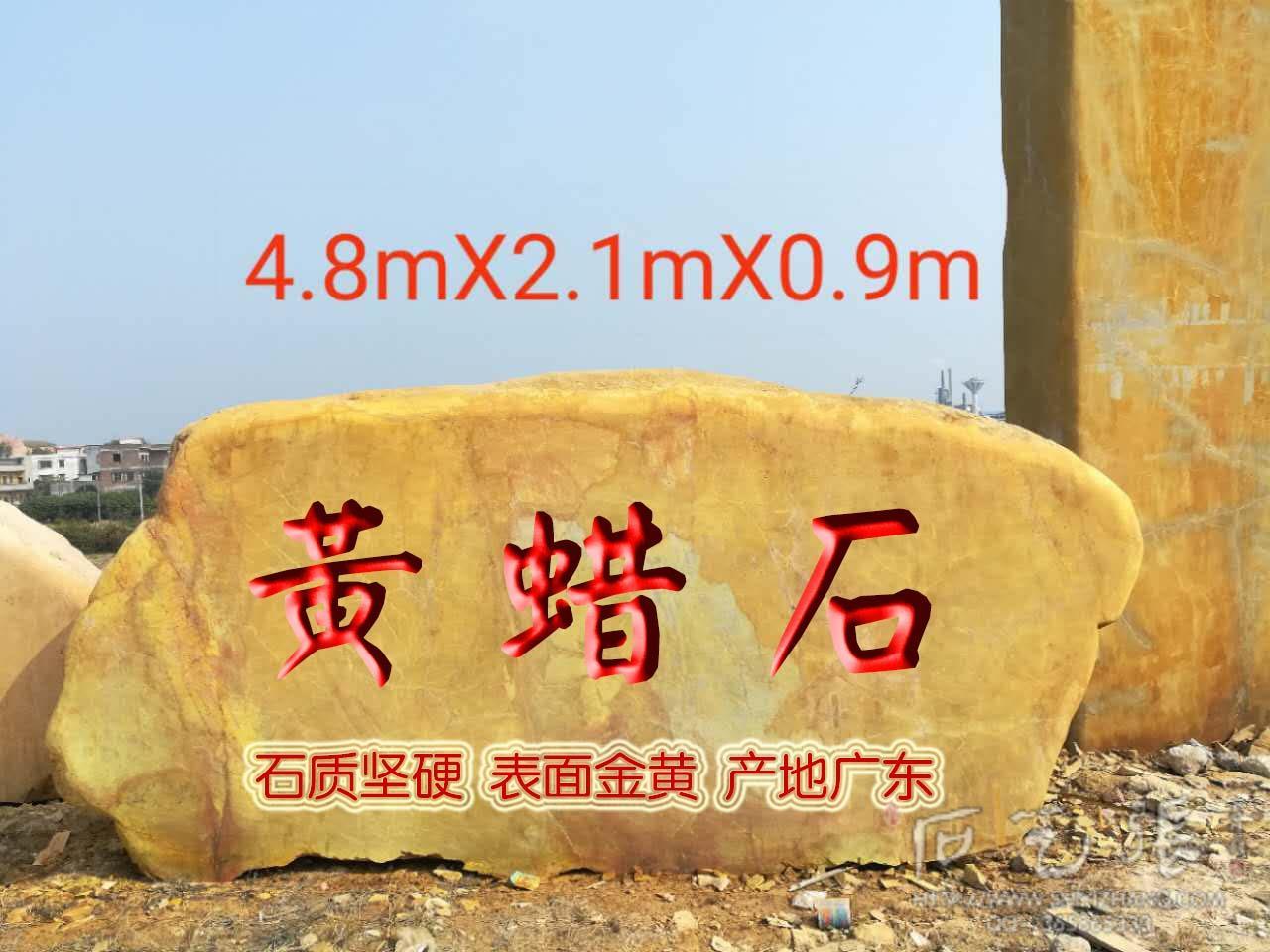 景观刻字石-黄蜡石