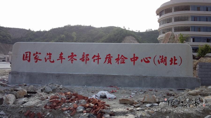 门牌石刻字