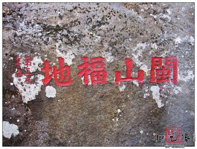 永泰方壶岩摩崖石刻-闽山福地