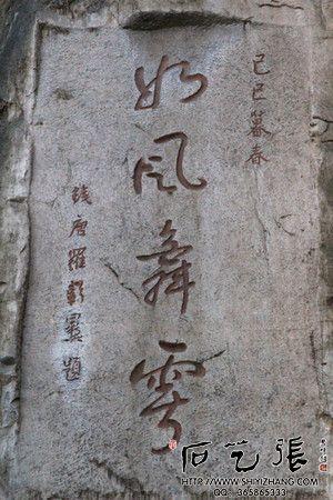 """安宁温泉环云崖摩崖石刻""""如风舞雩"""""""