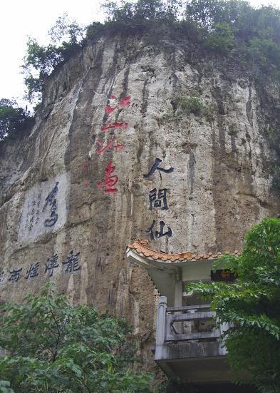 大龙潭摩崖石刻