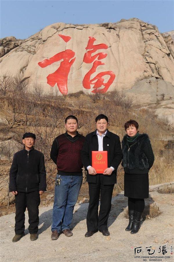 世界最大摩崖石刻《福》字