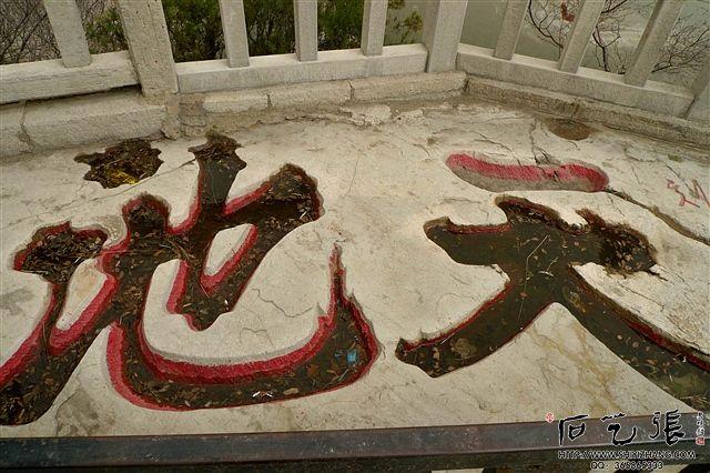 云门山摩崖石刻-天池